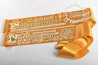 Стрічки на замовлення золоті рельєфні