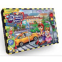 Игра настольная (2 в 1) Правила дорожного движения DankoToys G-PDD-02