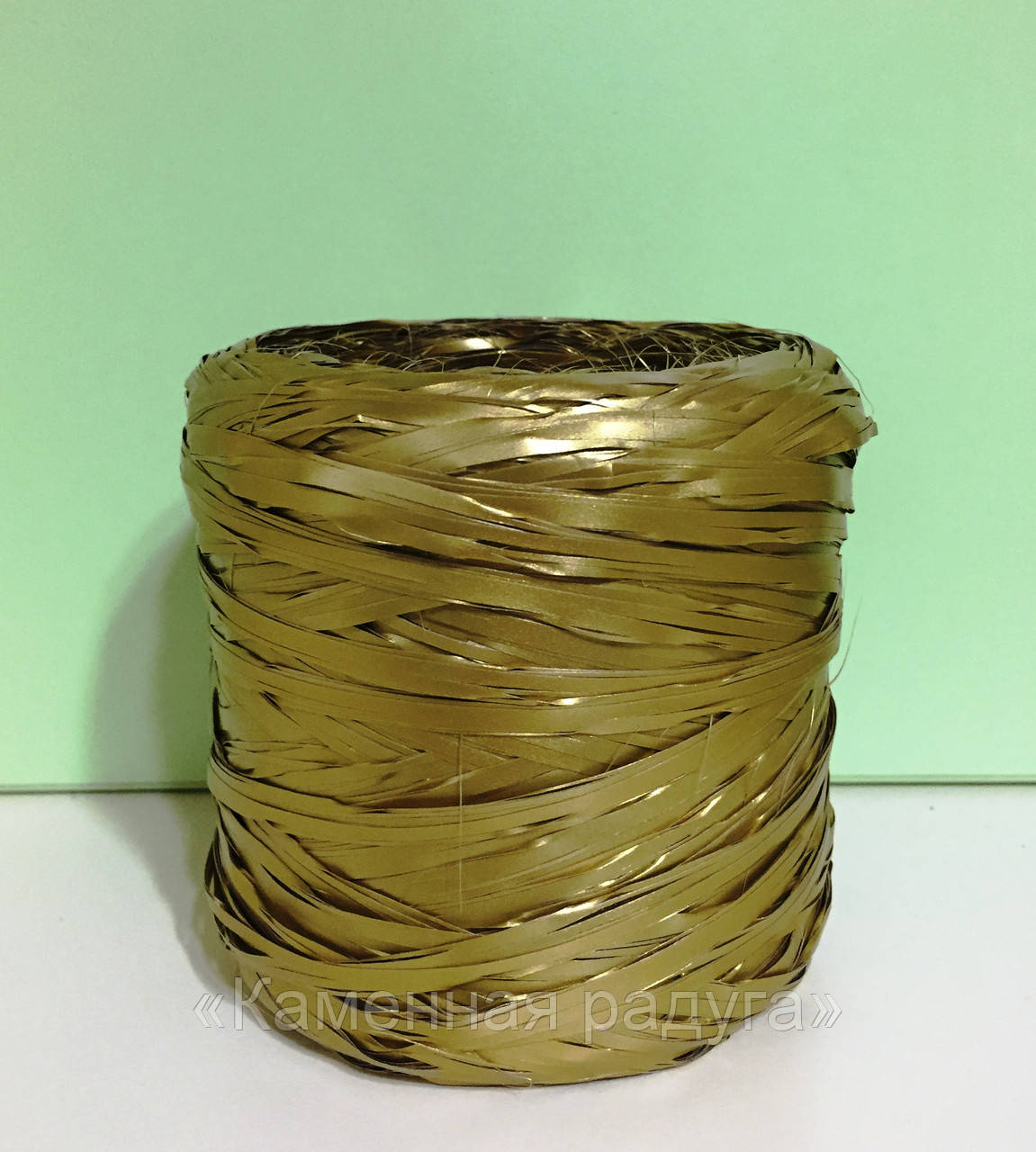 Рафия для упаковки подарков (цвет золотистый)