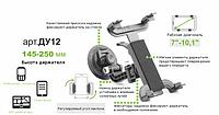 """Автотримач для планшета на присосці """"Белавто""""ДУ-12"""" 7-10.1"""" 145-250мм (24/шт.)"""