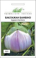 Семена баклажана Бамбино F1 0,2 г
