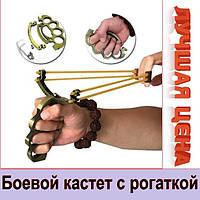 Рогатка металлическая спортивная с ручкой металлический кастет. Трансформер.