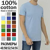 Размеры:48/50/52/54/56. Мужская однотонная футболка 100% хлопок, Узбекистан ТМ «Samo» - светло-голубой цвет