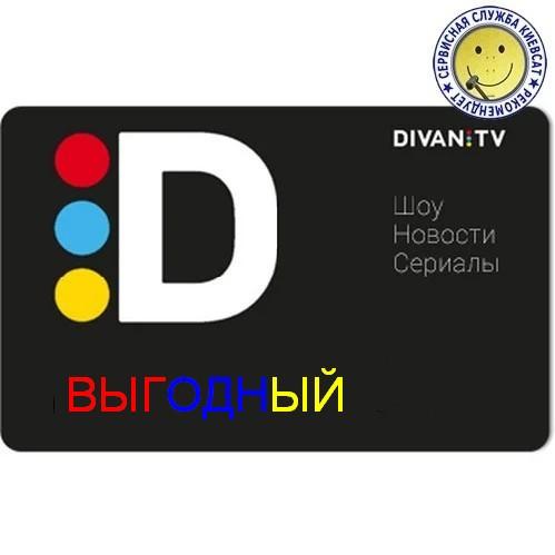 «Выгодный» - основной пакет DIVAN.TV   176  канала, 47 каналов в HD, архив 14 дней   4 устройства   промокод