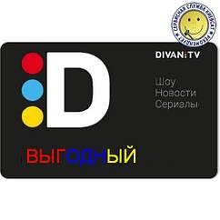 «Выгодный» - основной пакет DIVAN.TV | 176  канала, 47 каналов в HD, архив 14 дней | 4 устройства | промокод