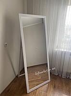 Зеркало большое напольное во весь рост 1700*700 мм Белое в раме на напольной ножке ростовое