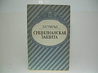 Гуфельд Э.Е. Сицилианская защита (б/у)., фото 1