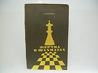 Шамкович Л. Жертва в шахматах (б/у)., фото 1