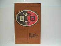 Волчок А.С. Методы шахматной борьбы (б/у)., фото 1