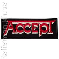 ACCEPT-2 - нашивка с вышивкой