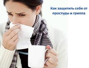 Тематическая встреча в клубе красоты и здоровья. Натуральные средства против гриппа и простуды