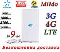 4G/3G LTE Антенна MIMO TS9 700-2600 МГц 9dBi 2-TS9 Lifecell, Vodafone, Киевстар