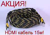 HDMI кабель 15 метров v1.4