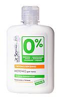 Молочко для тела Dr.Sante % Увлажнение и Питание - 250 мл.