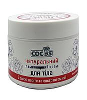 Ламеллярный крем для тела Cocos, 300 мл