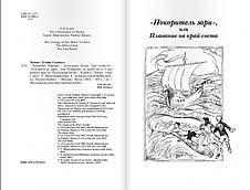 Хроники Нарнии Последняя битва  Три повести Льюис К С, фото 3