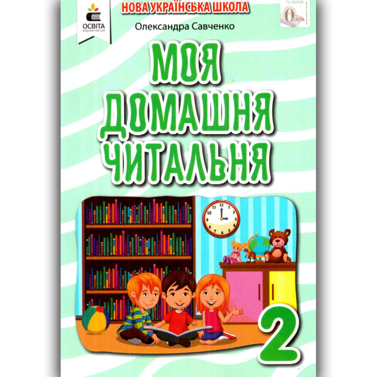 Позакласне читання Моя домашня читальня 2 клас Авт: Савченко О. Вид: Освіта