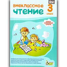 Внеклассное чтение 3 класс Авт: Попова Н. Изд: ПЕТ
