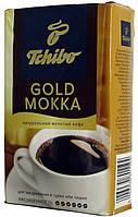 Кофе молотый Tchibo Gold Mokka 250г.