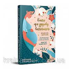 Книга про здорову вагітність. Сірс Вільям, Сірс Марта