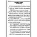 Типові освітні програми 1-2 класи НУШ та 3-4 класи НУШ Вид: Освіта, фото 5