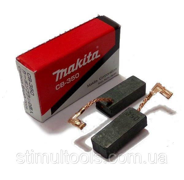 Угольные щетки Makita CB-350 оригинал