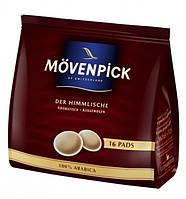 "Кофе в чалдах J.J.Darboven- Movenpick ""der Himmlische""  16 шт, 112 гр"