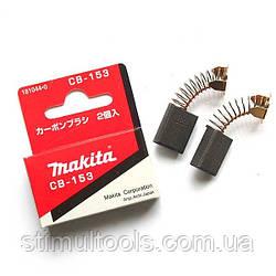 Угольные щетки Makita CB-153 оригинал