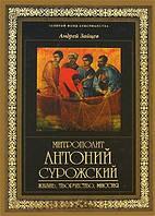 Митрополит Антоний Сурожский. Жизнь, творчество, миссия.Зайцев А.