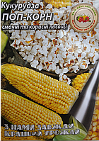 Кукуруза Попкорн 20 г.