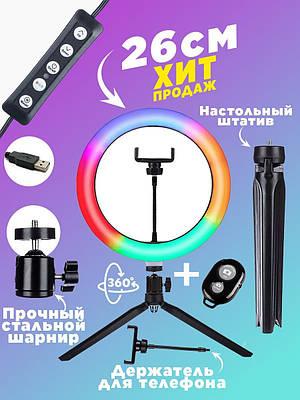 Кільцева світлодіодна LED лампа RGB 26см з штатив трипод і блютуз пультом