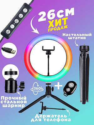 Кольцевая светодиодная LED лампа RGB 26см со штатив трипод и блютуз пультом
