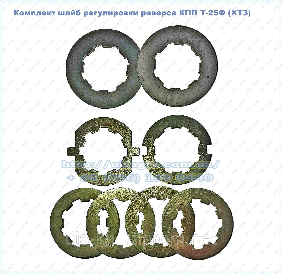 Комплект шайб регулировки реверса КПП Т-25Ф (ХТЗ) 42 мм 8 шлицов