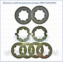 Комплект шайб реверса Т-25 А (14.37.025-2Р)