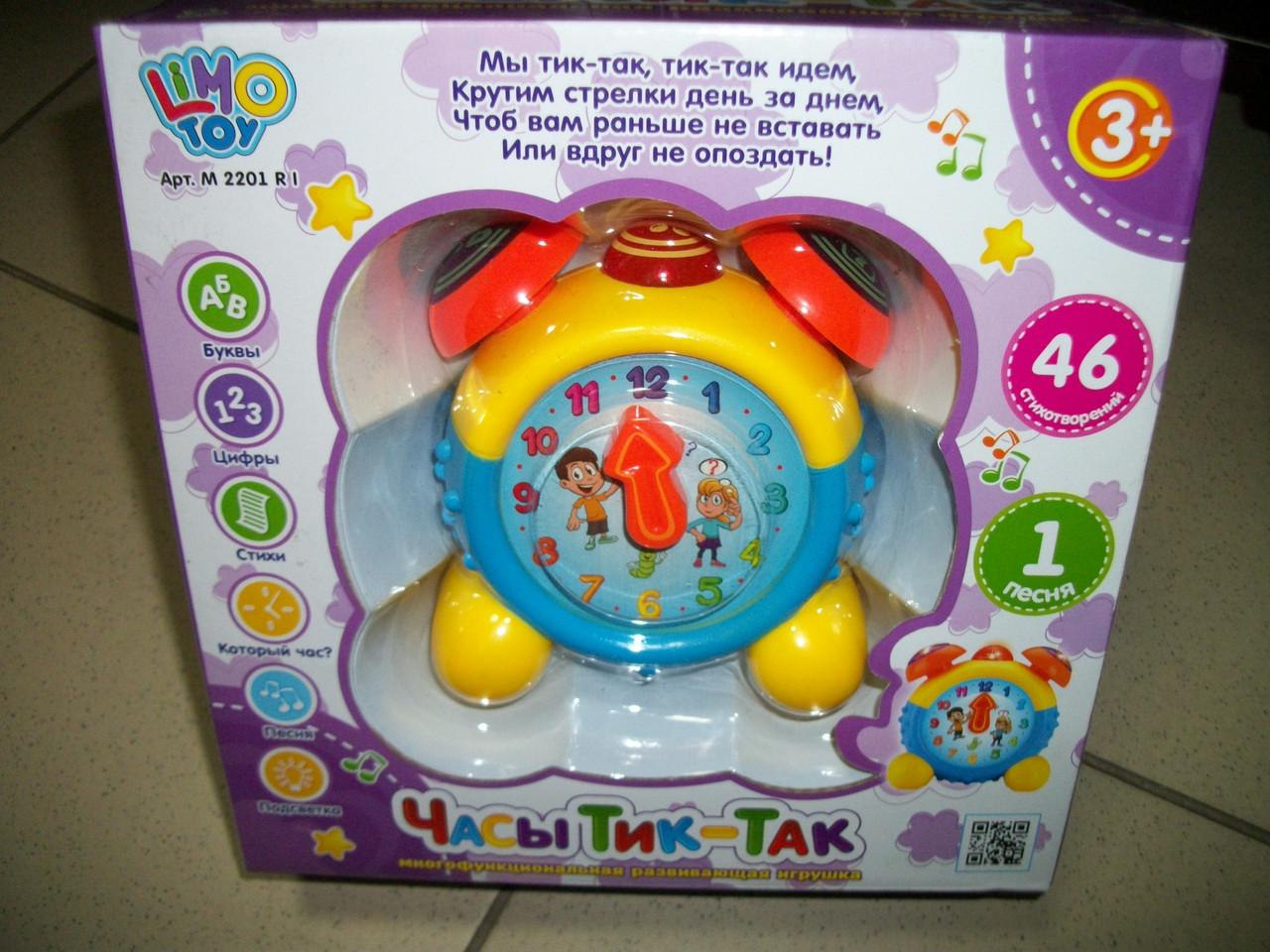 Часы Тик-Так 2201