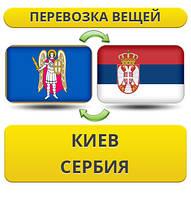 Перевозка Личных Вещей из Киева в Сербию