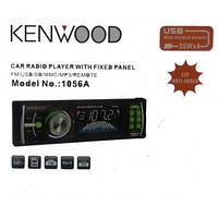 Автомагнитола MP3 kenwood 1056A USB/SD/FM
