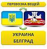 Перевозка Личных Вещей из Украины в Белград