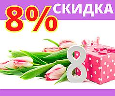 Дарим всем 8% скидка до 8 Марта 🌷 + приятности.
