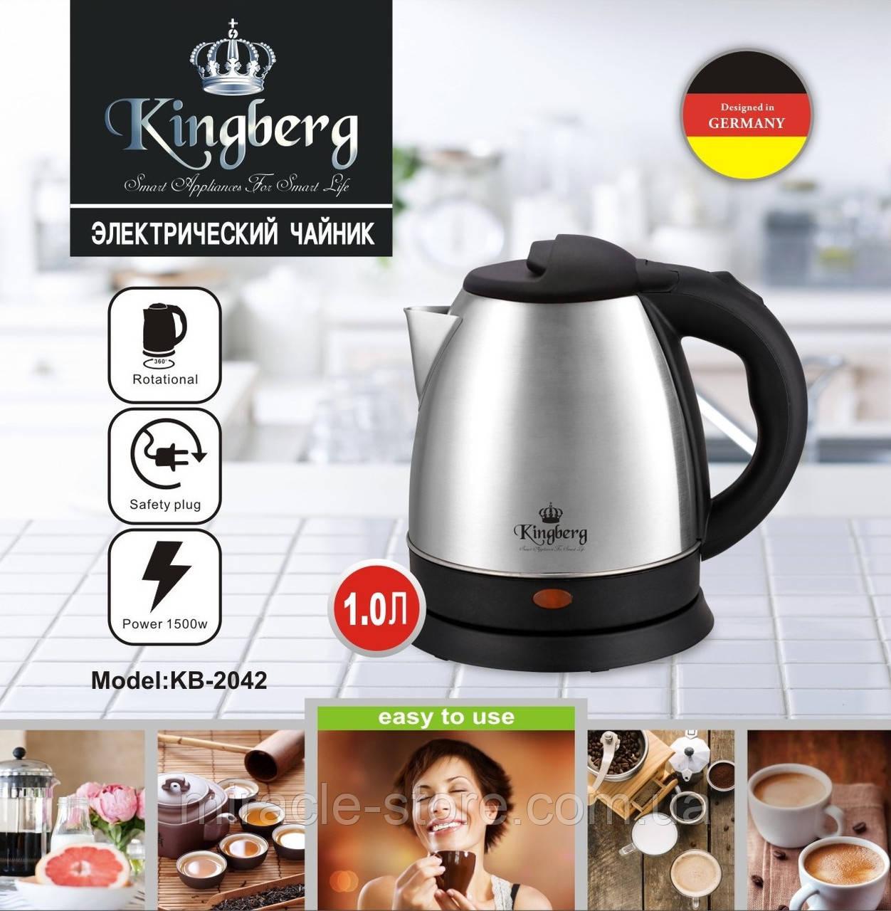 Чайник електричний Kingberg 1л KB-2042 електрочайник