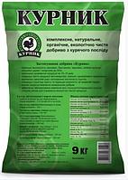 Органическое удобрение Курник 9 кг , Киссон
