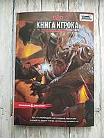 Dungeons & Dragons. Книга игрока. Цветная, большой формат