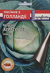 Капуста Агрессор F1 (Syngenta), пакет 20 семян