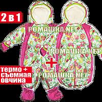 Детский ОСЕННИЙ,ЗИМНИЙ,ВЕСЕННИЙ термокомбинезон-трансформер на отстегивающейся овчине р. 86, как конверт р. 74