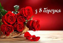 Сервісний центр «Коса-Сервіс» вітає всіх жінок з наступаючим святом 8 березня!