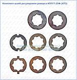 Комплект шайб регулировки реверса КПП Т-25Ф (ХТЗ) 42 мм 8 шлицов, фото 2