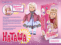 "Кукла ""Наташа"" T23-D401"