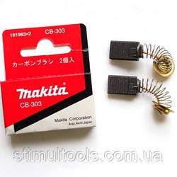 Угольные щетки Makita CB-303 оригинал