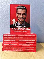 Андрій Курпатов Комплект з 9 книг