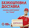 Бесплатная доставка по Украине при заказе светильников торговой марки TINKO.